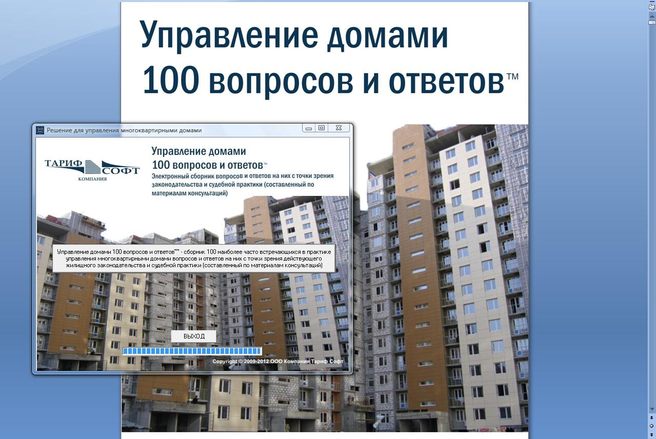 download Календарь майя на 2011—2012 г. Что нас ждет в конце эпохи 2011